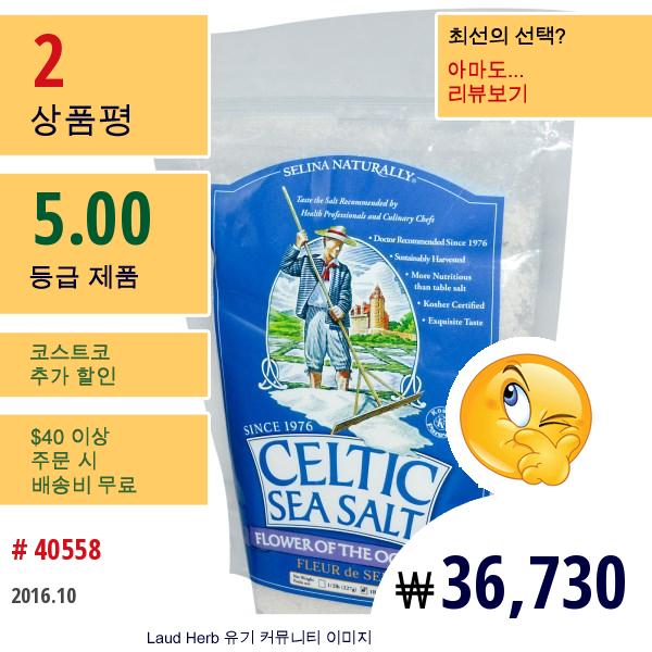 Celtic Sea Salt, 바다의 꽃, 1 파운드 (454 G)