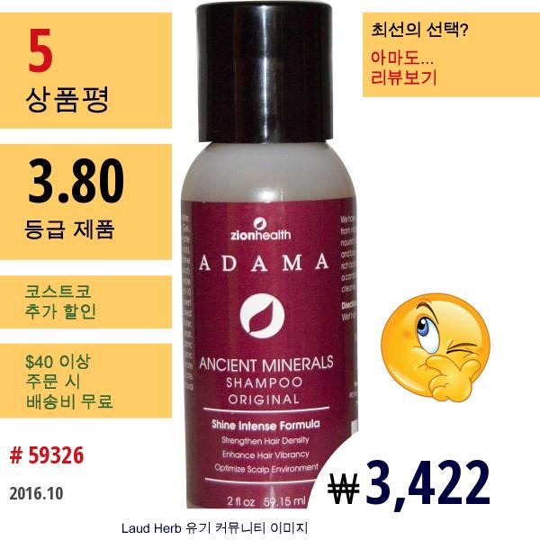 Zion Health, Adama, Clay Minerals Shampoo, 2 Oz