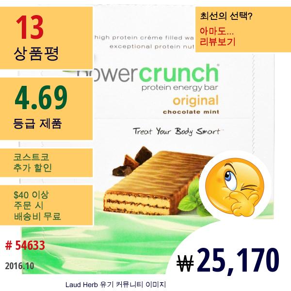 Bnrg, 파워 크런치 프로테인 에너지바, 오리지널, 초콜릿 민트, 12 바, 각각 1.4 온스 (40 그램)
