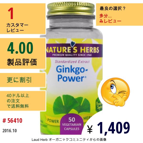 Natures Herbs, イチョウパワー, 50粒(ベジタリアンカプセル)