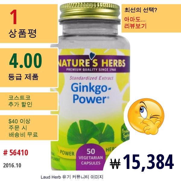 Natures Herbs, 은행-파워, 50 캡슐