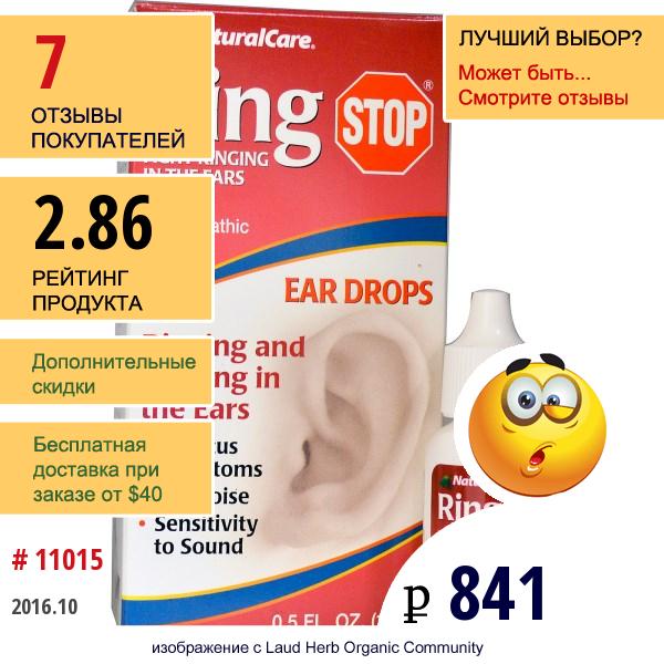 Natural Care, Капли От Звона В Ушах, 0.5 Жидких Унций (15 Мл)