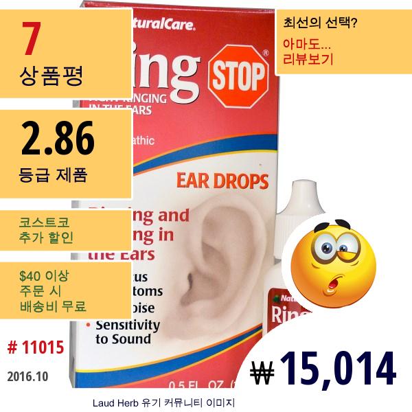 Natural Care, 링 스탑, 귀에 넣는 물약, 0.5 Fl Oz (15 Ml)