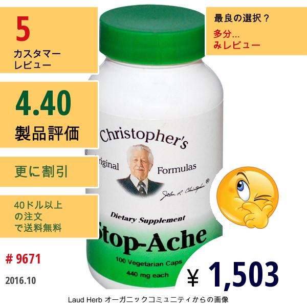 Christophers Original Formulas, ストップエイク、 440 Mg、 100ベジキャップ