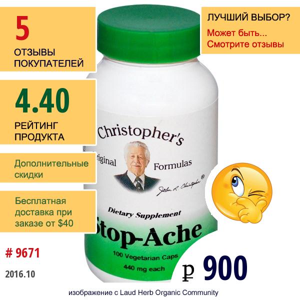 Christophers Original Formulas, Stop-Ache, Стоп Боль, 440 Мг, 100 Растительных Капсул