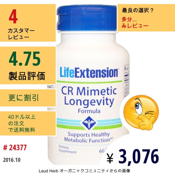 Life Extension, Cr ミメティック・ロンジェヴィティ・フォーミュラ,  60 ベジタリアンカプセル