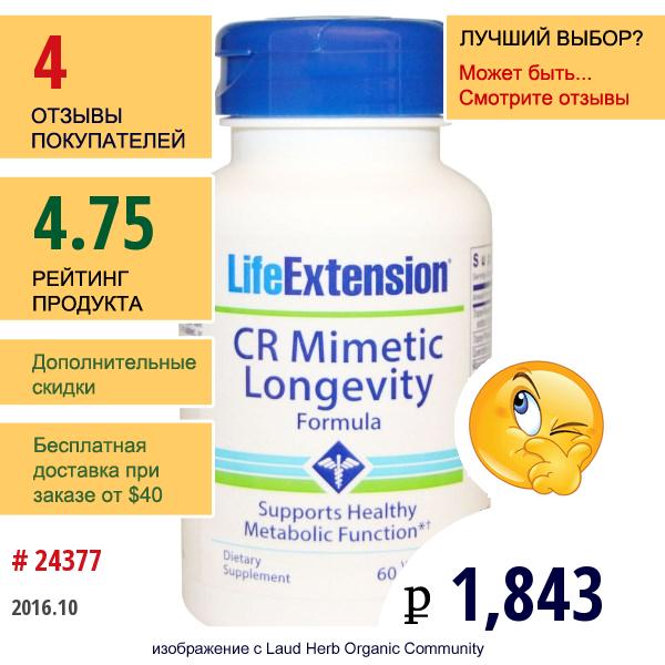 Life Extension, Cr Mimetic, Формула Для Долголетия, 60 Растительных Капсул