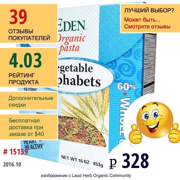Eden Foods, Органические, Растительные Макаронные Изделия В Форме Алфавита, 16 Унций (453 Г)