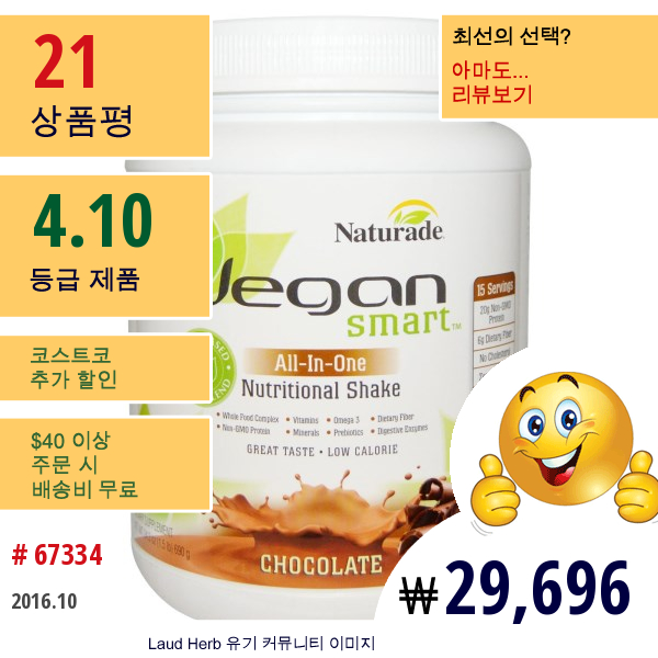 Vegan Smart, 비건 스마트, 올 인 원, 영양 셰이크, 초콜릿, 24.3 온스 (690 G)