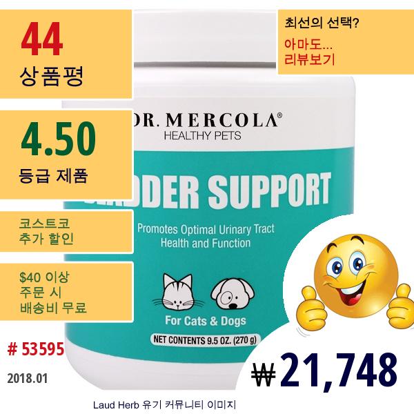 Dr. Mercola, 고양이와 개를 위한 방광 보조제, 9.5 Oz (270 G)