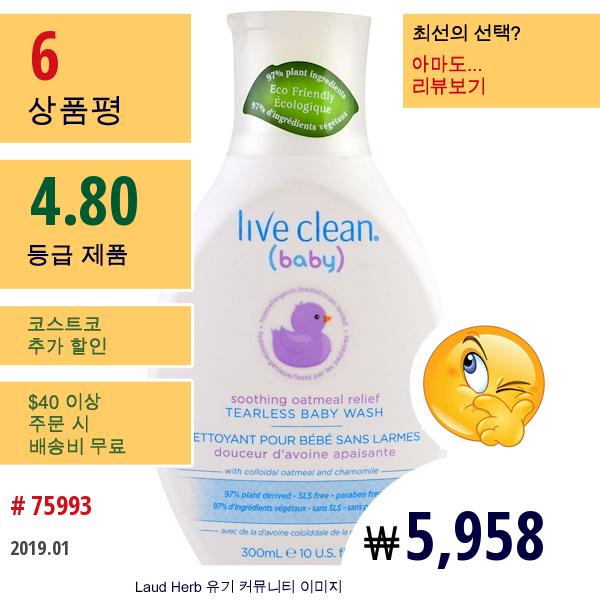 Live Clean, 베이비, 수딩 오트밀 릴리프, 티어리스 베이비 워시, 10 Fl Oz (300 Ml)