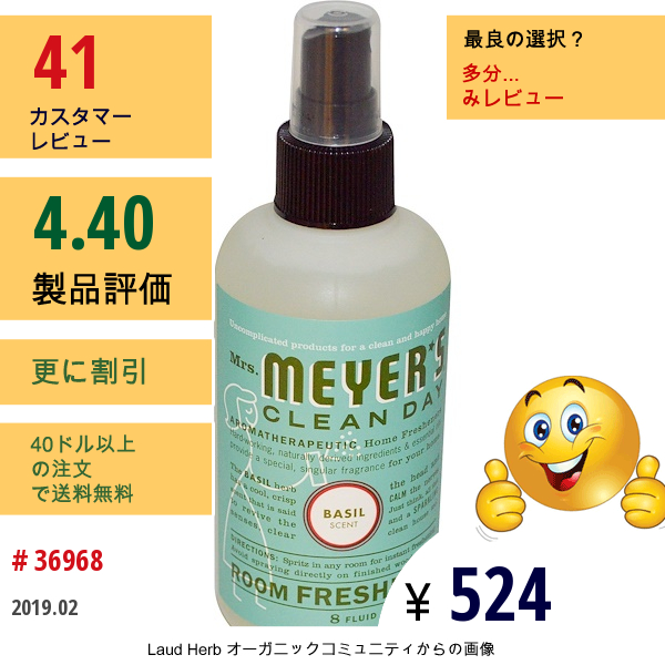 Mrs. Meyers Clean Day, ルームフレッシュナー、バジルの香り、8 Fl Oz (236 Ml)