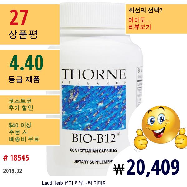 Thorne Research, 바이오-B12, 60 베지 캡