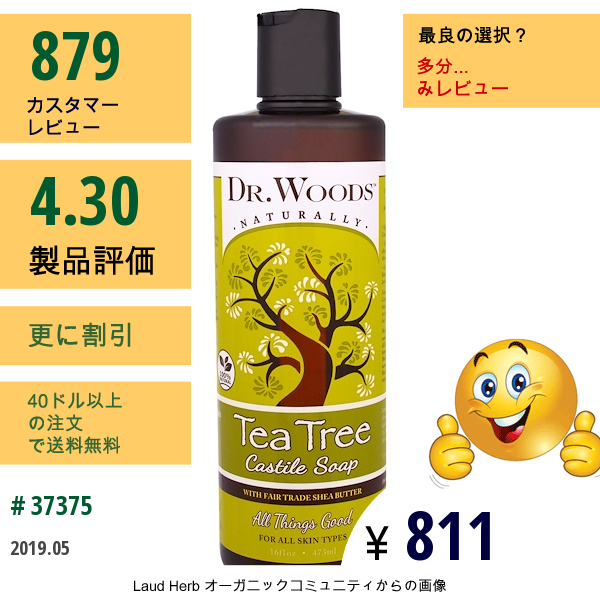 Dr. Woods, Tea Tree Castile Soap With Fair Trade Shea Butter、16 液量オンス (473 Ml)