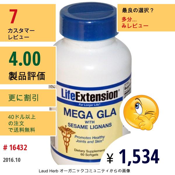 Life Extension, メガ Gla、セサミ・リグナン、ソフトジェル 60 錠