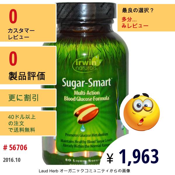 Irwin Naturals, シュガースマート、 80液体ソフトジェル