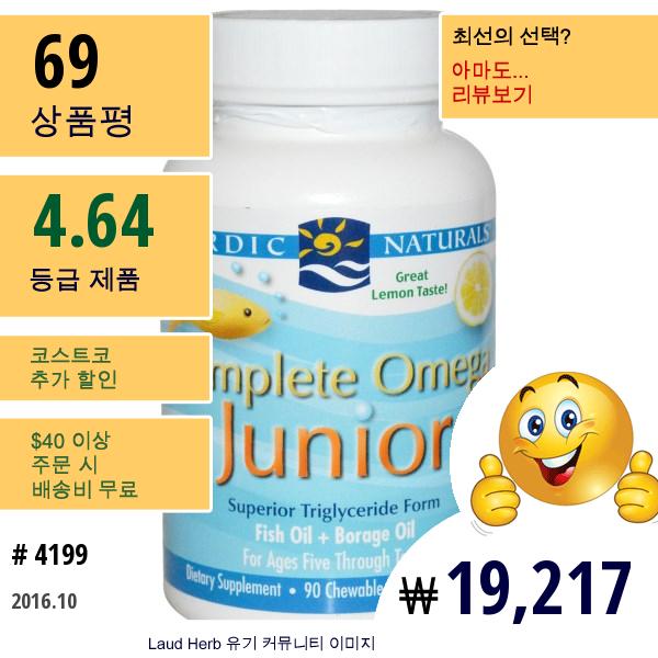 Nordic Naturals, 컴플리트 오메가 쥬니어, 레몬, 500 Mg, 90 츄어블 소프트젤
