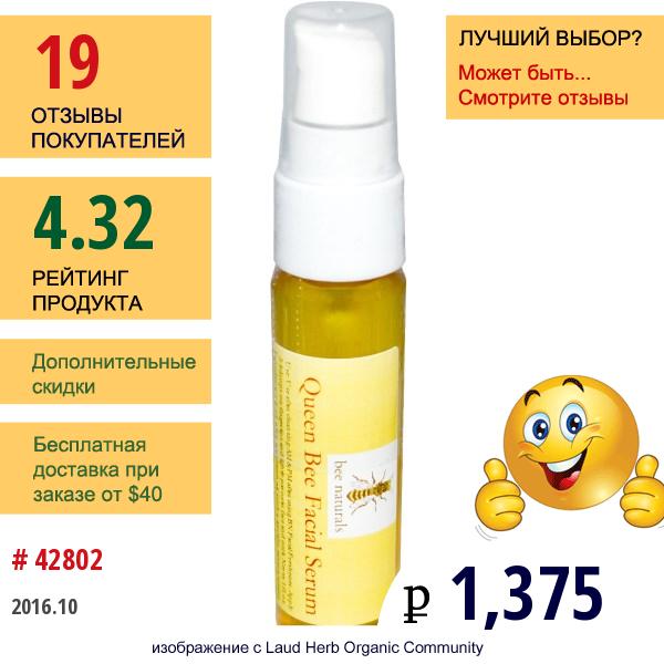 Bee Naturals, Пчелиная Матка, Сыворотка Для Лица, 1 Жидкая Унция