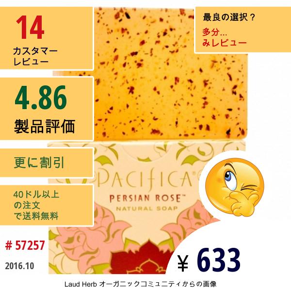 Pacifica, ナチュラルソープ、persian Rose,  6 オンス (170 G)