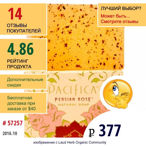 Pacifica, Натуральное Мыло, Персидская Роза,  6 Унций (170 Г)