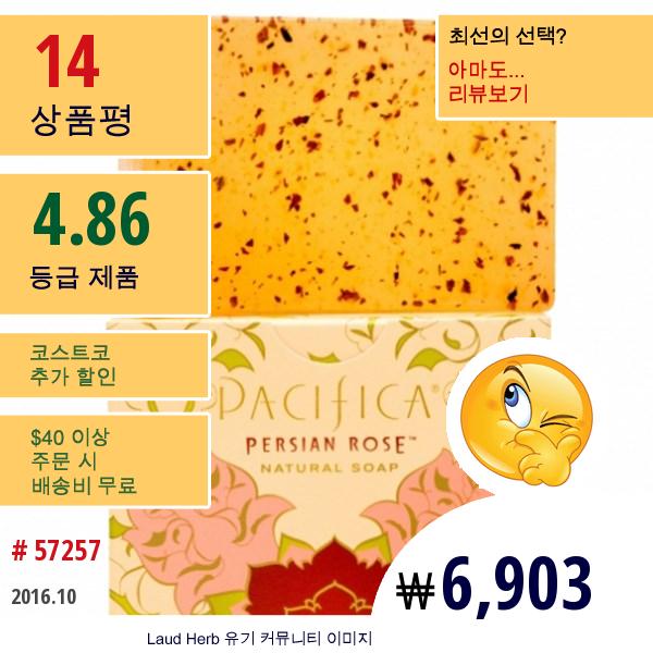 Pacifica, 자연산 비누, 페르시안 로즈,  6 온스 (170 그램)
