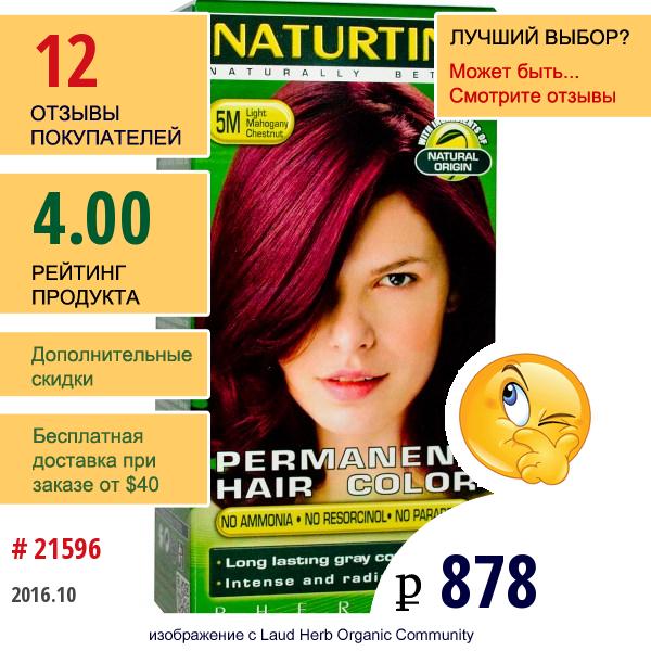 Naturtint, Стойкая Краска Для Волос, 5M, Светлый Махагони-Каштан, 5,28 Жидких Унций (150 Мл)