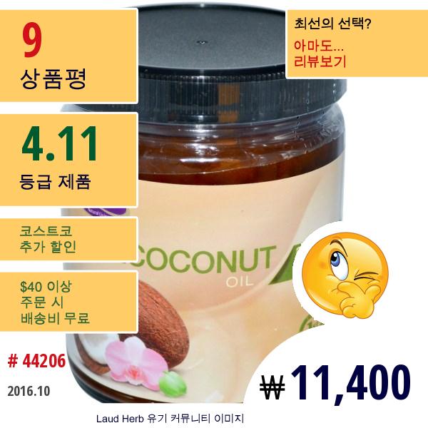 Life Flo Health, 유기농, 푸어 코코넛 오일, 스킨 케어, 9 액량 온스 (266 Ml)