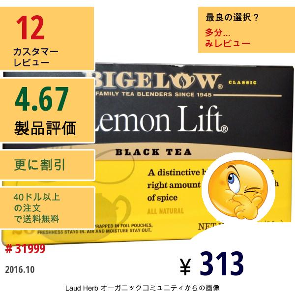 Bigelow, Lemon Lift、ブラック・ティー、ティーバッグ20 個、 1.37 オンス (38 G)