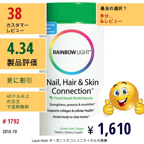 Rainbow Light, 爪・髪・皮膚の結合, 食品ベースのフォーミュラ, 60錠