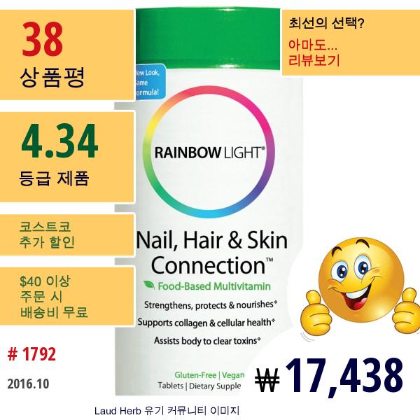 Rainbow Light, 네일, 헤어 & 스킨 커넥션, 푸드-베이즈드 포뮬러, 60 정