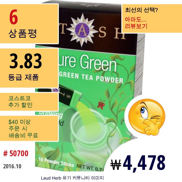 Stash Tea, 냉동 그린 티 가루, 순수한 그린, 10 가루 스틱, 0.7 온스 (20G)