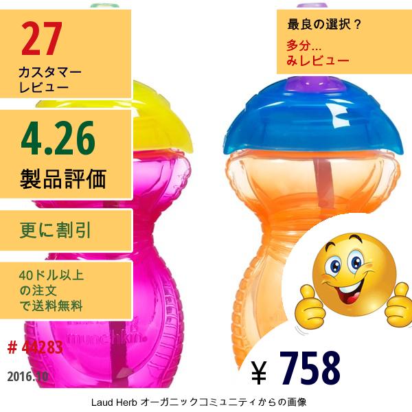 Munchkin, ストロー付きカップ, 12ヶ月以上, 2個, 各9 Oz (266 Ml)