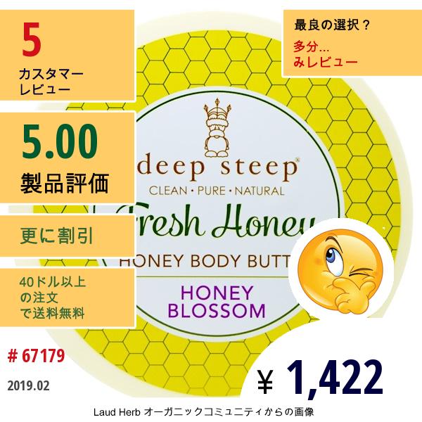 Deep Steep, フレッシュハニー・ボディバター、 ハニーブロッサム、 7 オンス (200 G)