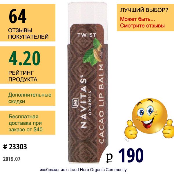 Navitas Organics, Органический Бальзам Для Губ С Какао, 0,15 Унции (4,25 Г)