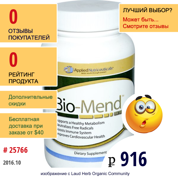 Applied Nutriceuticals, Inc., Bio-Mend, 60 Капсул 60 Капсул