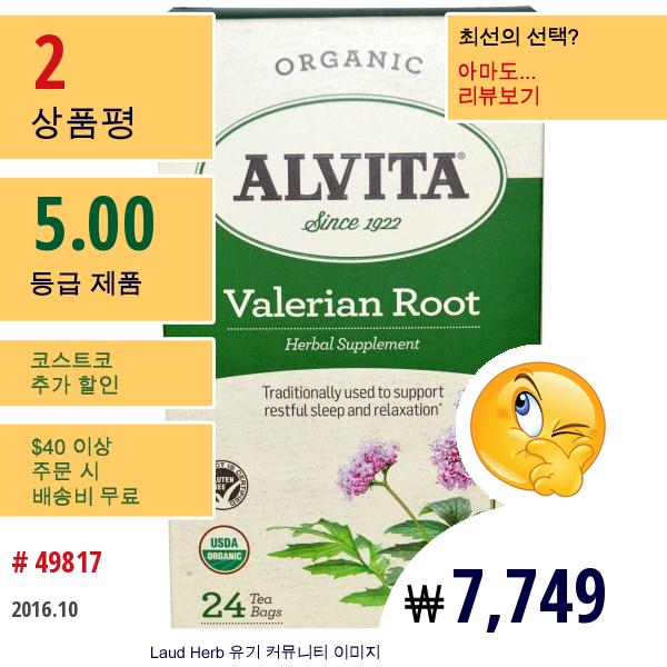 Alvita Teas, 바레리안 뿌리, 유기농, 카페인 프리, 24개입, 2.12 온스 (60 G)