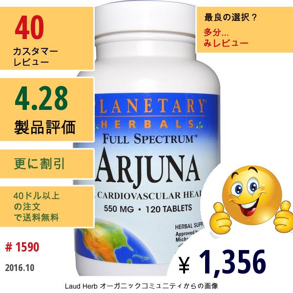 Planetary Herbals, アルジュナ, フルスペクトラム, 550 Mg, 120錠