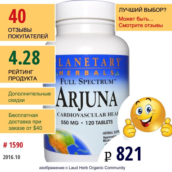 Planetary Herbals, Арджуна, Полный Спектр, 550 Мг, 120 Таблеток