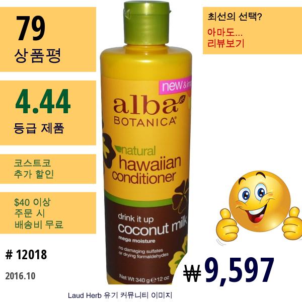 Alba Botanica, 천연 하와이 컨디셔너, 코코넛 밀크, 12 Oz (340 G)