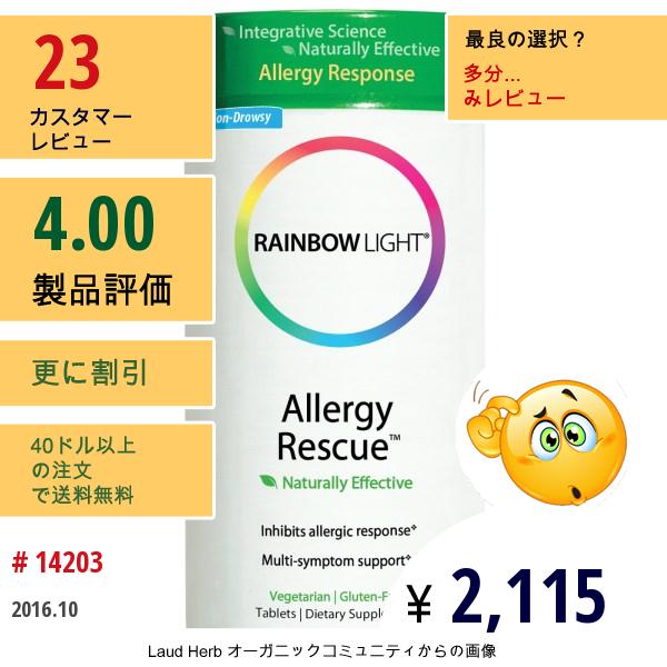 Rainbow Light, アレルギーの救済, 60錠