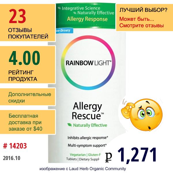 Rainbow Light, Allergy Rescue (Помощь При Аллергии), 60 Таблеток