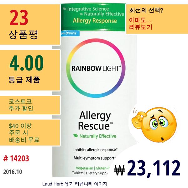 Rainbow Light, 알러지 레스큐, 60 태블릿