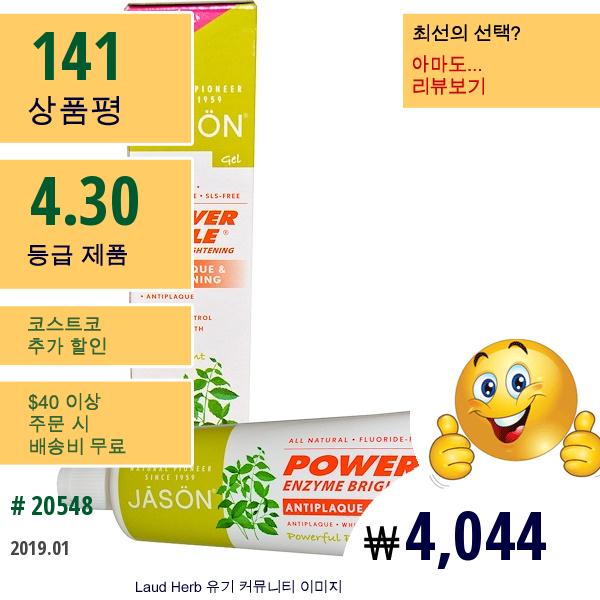 Jason Natural, Powersmile, 엔자임 브라이트닝(Enzyme Brightening), 젤, 강력한 페퍼민트, 4.2 Oz (119 G)