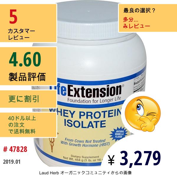 Life Extension, ホエイプロテインアイソレート、 天然バニラフレーバー、 16オンス (454 G)