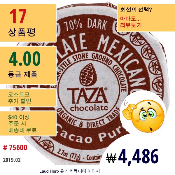 Taza Chocolate, 초콜릿 멕시카노, 카카오 퓨로, 2 디스크