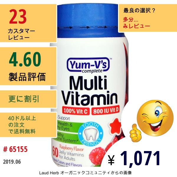 Yum-Vs, マルチビタミン、 成人用、ラズベリーフレーバー、 60 ゼリービタミン
