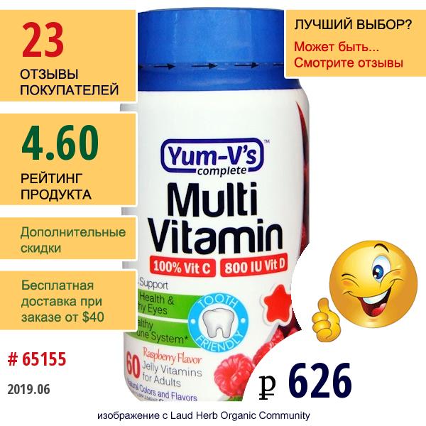 Yum-Vs, Мультивитамины Для Взрослых, Малиновый Вкус, 60 Штук